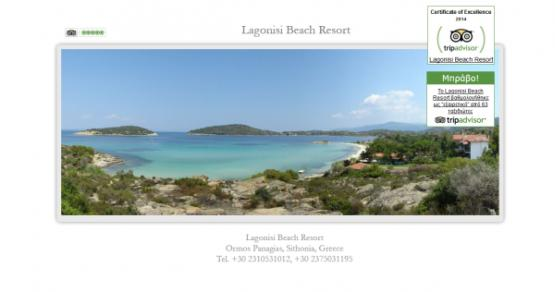LAGONISI BEACH RESORT